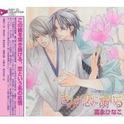 Ruby CD Collection Kimi Ga Koi Ni Oboreru (Japan)