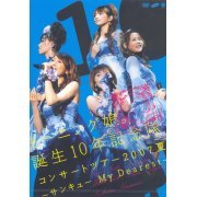 Morning Musume. Tanjo 10 Nen Kinentai Concert Tour 2007 Natsu Thank You My Dearest (Japan)
