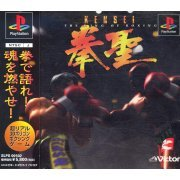 Kensei: The King of Boxing  preowned (Japan)