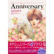 Anniversary - Takumi-kun Series Illustration (Japan)