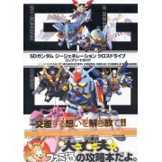 SD Gundam G Generation Cross Drive Complete Guide (Japan)