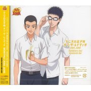 The Prince Of Tennis- On The Radio Monthly 2005 June [Limited Edition] (Japan)