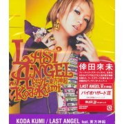 Last Angel feat. DongBangSinKi (Japan)