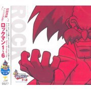 20th Anniversary Rockman 1-6 Rock Arrange Ver. (Japan)