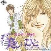 Binetsu Series Utsukushi Hito Drama Album CD (Japan)