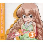 Kodomo No Jikan Character Song CD 3 (Japan)