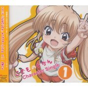 Kodomo no Jikan Character Song CD 1 (Japan)
