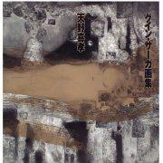 Amano Kitakashi Guin Paintings (Japan)