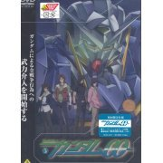 Mobile Suit Gundam 00 1 (Japan)