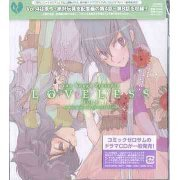 Loveless Vol.4 Comic Zerosum CD Collection (Japan)
