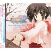 Aqua Plus Himekuri CD To Heart 2 Hen (January - March) (Japan)