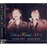 Dear Friend 2007 - Futari No Anison Best (Japan)