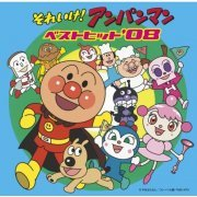 Soreike! Anpanman Best Hit 08 (Japan)