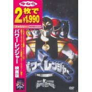 Mighty Morphin Power Rangers The Movie [Limited Pressing] (Japan)