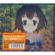 OVA Amuri In Star Ocean Bishojo Chara Ban Vol.1 Amuri To Yacchaoyo! (Japan)