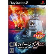 Boukoku no Aegis 2035: Warship Gunner (Koei Selection) (Japan)