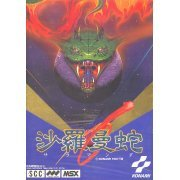 Salamander preowned (Japan)