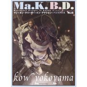 Kow Yokoyama Ma.K. B.D. - Maschinen Krieger in Action Bande Dessiné (Japan)