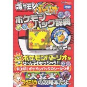 Pokemon Battrio 1st + 2nd version Dictionary (Japan)