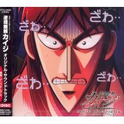 Gyakkyo Burai Kaiji Original Soundtrack (Japan)