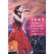 Concert Tour 2007 Sora At Kokusai International Forum (Japan)