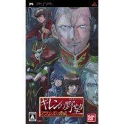 Mobile Suit Gundam: Giren no Yabou - Axis no Kyoui (Japan)