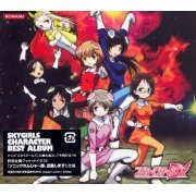 Anime Sky Girls Character Best Album (Japan)