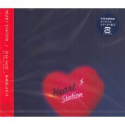 Heart Station / Stay Gold (Japan)
