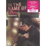 In The Name of... Love [CD + Mini Movie DVD] (Hong Kong)