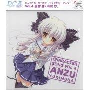 D.C.II - Da Capo Character Song Vol.4 (Japan)