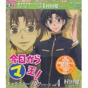 Kyo Kara Maou! Character Song Series Vol.4 Ken Murata (Japan)