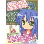 Lucky Star - Official Fan Book - Konata no Houteishiki (Japan)