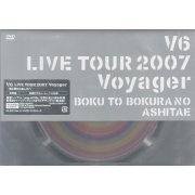 V6 Live Tour 2007 Voyager - Boku To Bokura No Ashita E [Jacket B] (Japan)