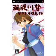 Umihara Kawase Portable (Japan)