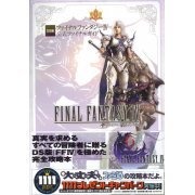 Final Fantasy IV Official Final Guide (DS) (Japan)