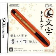 DS Bimoji Training (Japan)