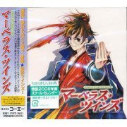 CD Drama Collections Marvelous Twins (Japan)