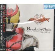 Break The Chain (Theme song to Kamen Rider Kiba) (Japan)