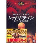 Manhunter [Limited Edition] (Japan)