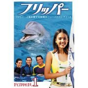 Flipper Vol.1 [Limited Edition] (Japan)