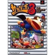 Ape Escape 3 Official Perfect Guide (Japan)