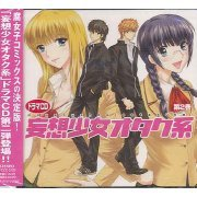 Moso Shojo Otaku Kei Drama CD 2 (Japan)