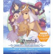 Ar tonelico 2 Sekai Ni Hibiku Shojo Tachi No Metafarica Drama CD Vol.2 - Side Chroche Latel Pastalie (Japan)