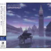 Aria The Origination Piano Collection 2 (Japan)