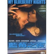 My Blueberry Nights  dts (Hong Kong)