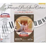 Piano CD Me And My Girl Tsukigumi Dai Gekijo Koen (Japan)