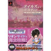 Tales of Destiny Perfect Guide (Japan)
