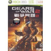 Gears of War 2 (Asia)