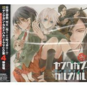 Young Gun Carnaval Drama CD Vol.4 (Japan)