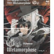 Metamorphose (Monochrome Factor Intro Theme) (Japan)